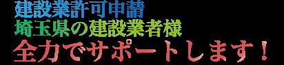 建設業許可申請|埼玉県上尾市