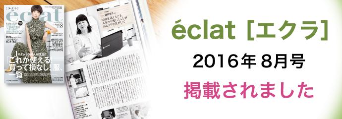 eclat[エクラ]2016年8月号に当事務所が掲載されました